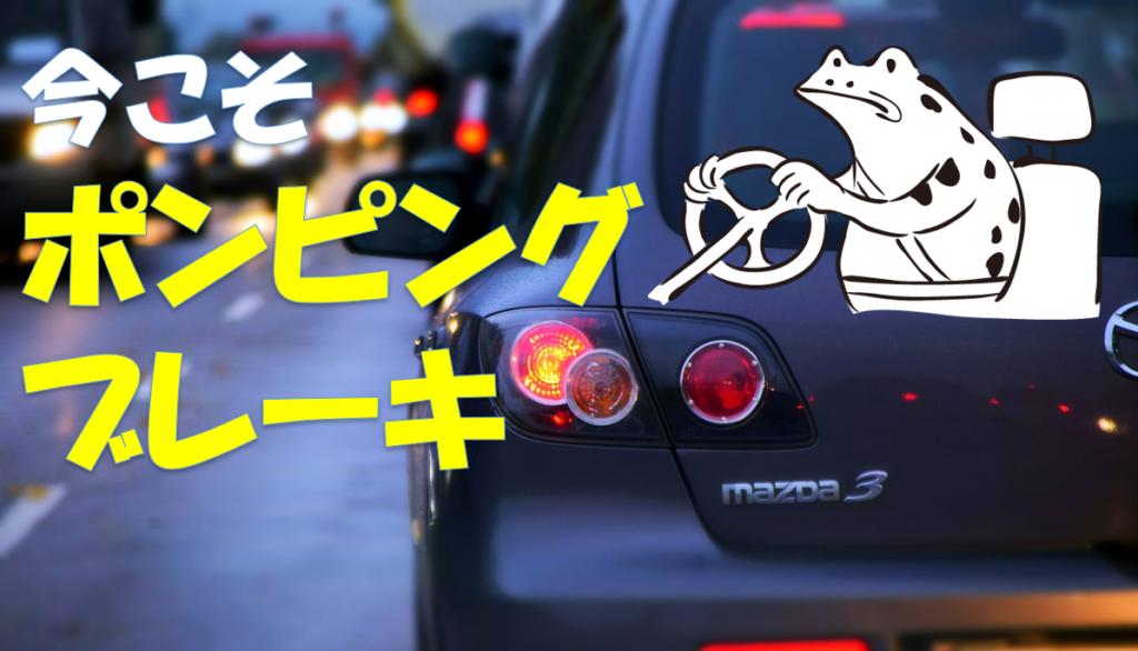 ポンピングブレーキで事故防止!効果的なブレーキングを解説