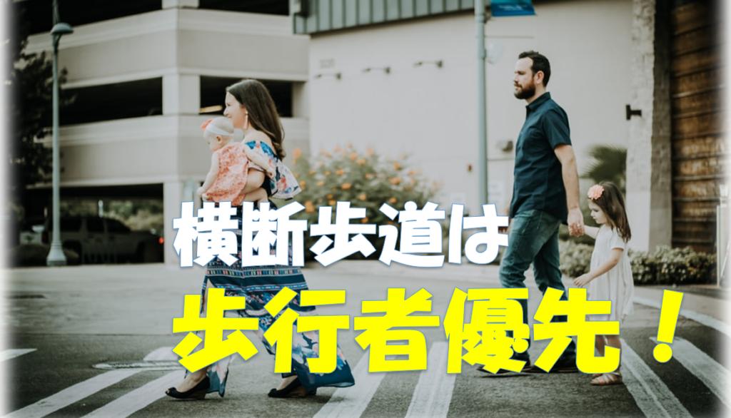 横断歩道は歩行者優先!東京オリンピックに向けて取締り強化!