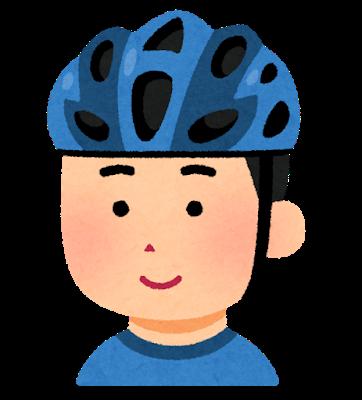 自転車はヘルメットを着用