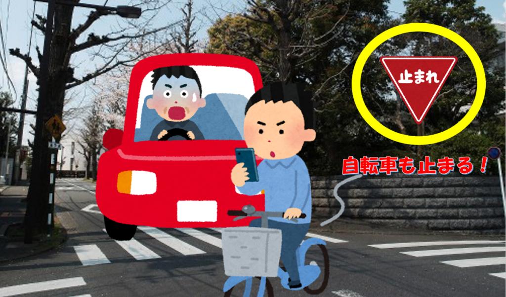 自転車も交通ルールを守る