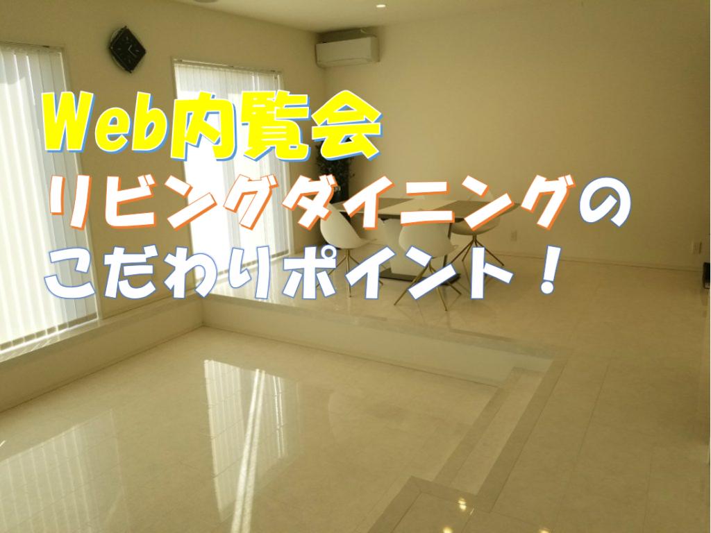 【web内覧会】我が家のリビングダイニングをご紹介【大和ハウス】
