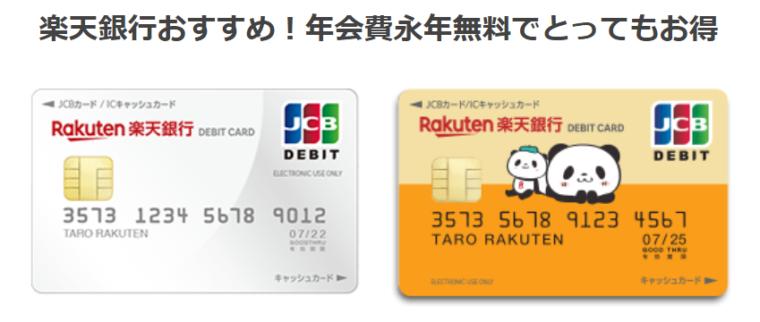 6.楽天銀行デビットカードでもポイントが貯まる
