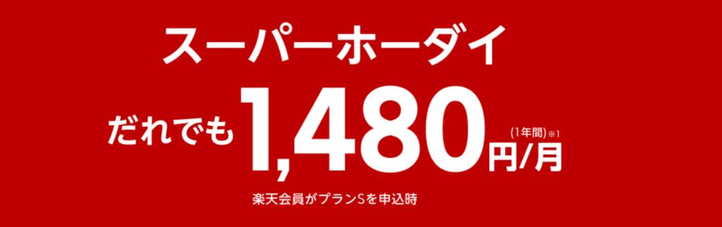 楽天モバイルの月額が12ヶ月間500円引きになる