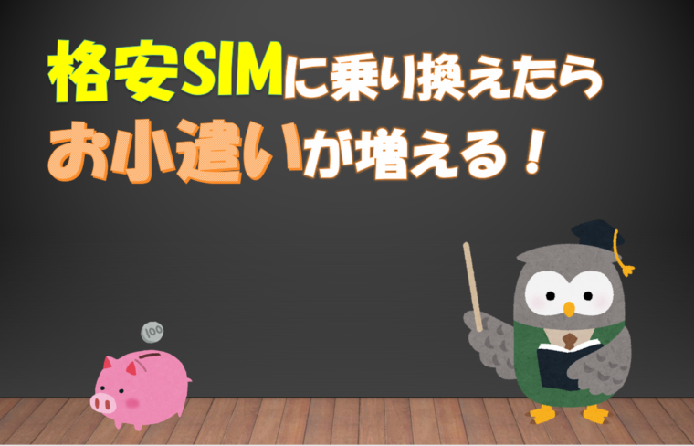 格安SIMに乗り換えて毎月のお小遣いをアップしよう!