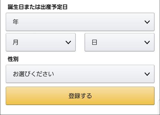 Amazonファミリー登録画面