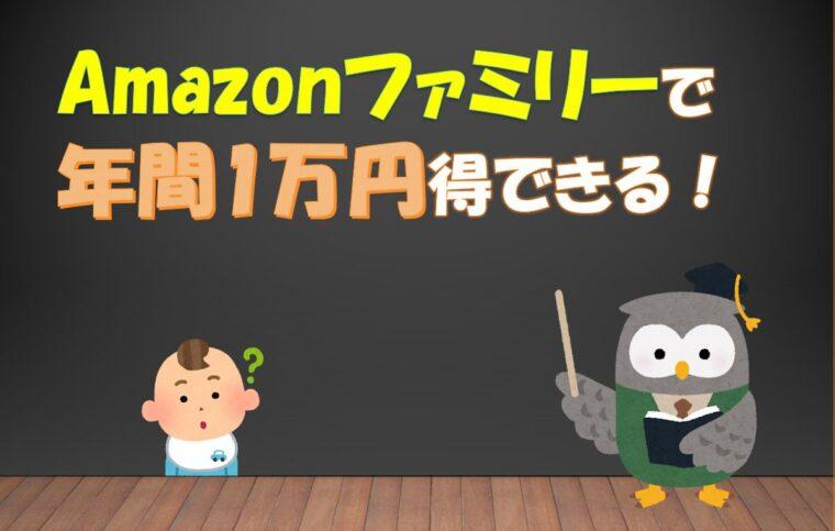 【2020年】Amazonファミリーとは子育て世代の救済サービス【必見】