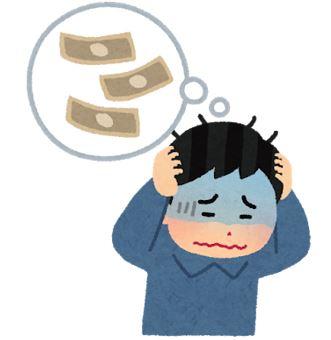 お金に悩む人