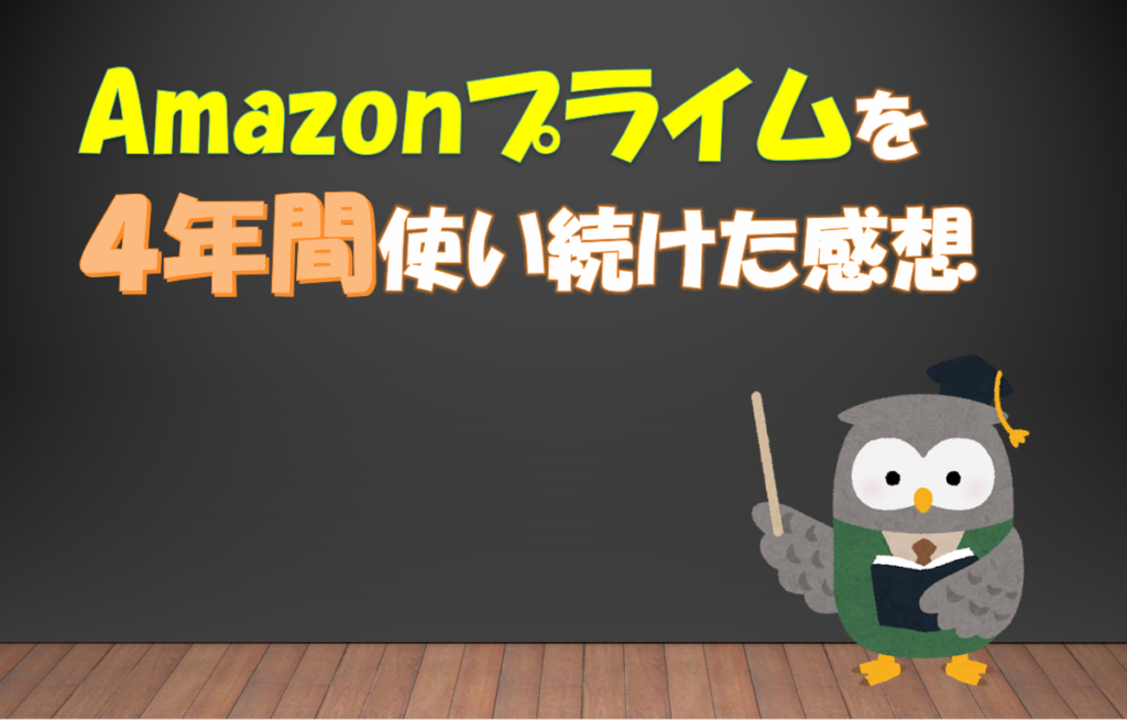 【2020年】Amazonプライム会員であり続けた感想【進化するサービス】