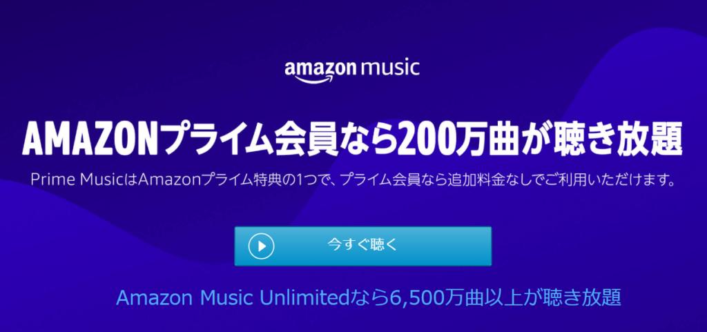 プライムmusicで200万曲が聴き放題