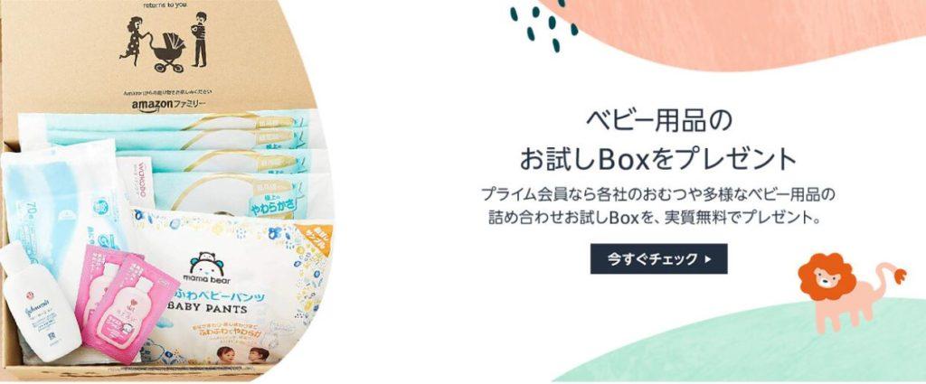 ベビー用品のお試しBOXを実質無料で試せる