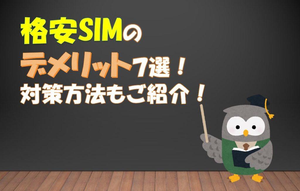 【2020】格安SIMのデメリット7選【対策できます】