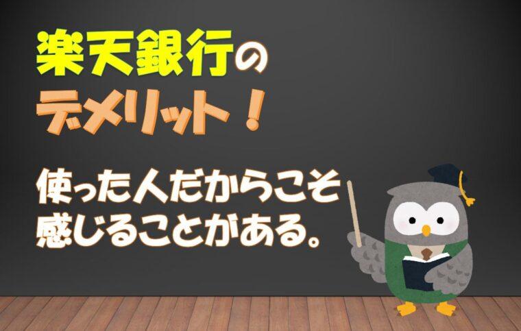 【2020】楽天銀行のデメリット5選【体験談】