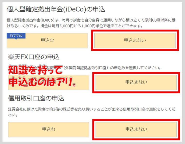 手順⑥:iDeCo・FX・レバレッジ口座の申込設定をしましょう