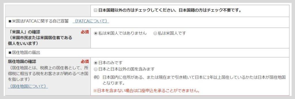 手順③:国籍の確認(日本人の方はなにも変更しません)