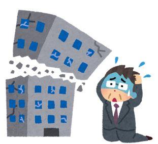 銀行の経営破綻