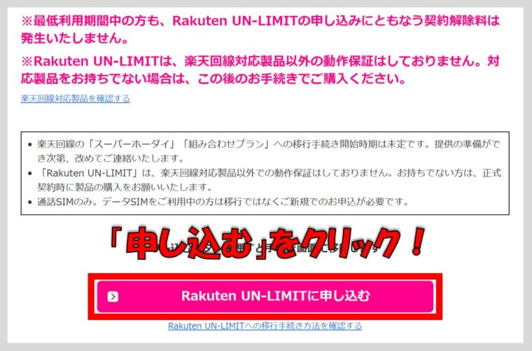 その④:「Rakuten UN-LIMITに申し込む」をクリックしましょう