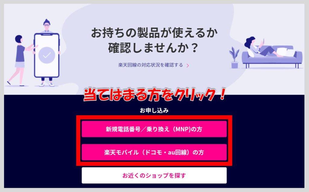 その①:楽天モバイルの公式ページで申し込みフォームを選択しましょう