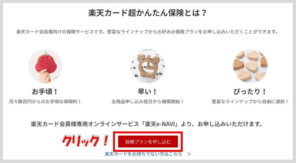 手順①:楽天e-NAVIから申し込みましょう