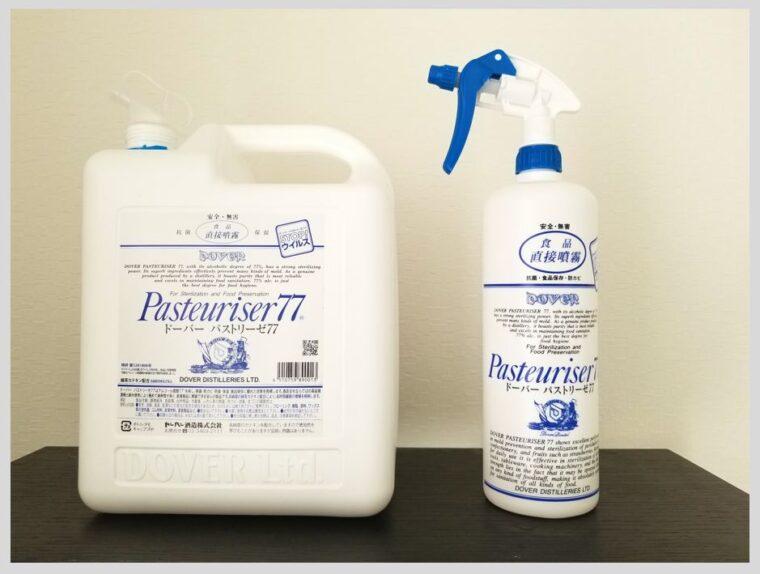 パストリーゼ77とは?→断トツ性能の除菌スプレーです