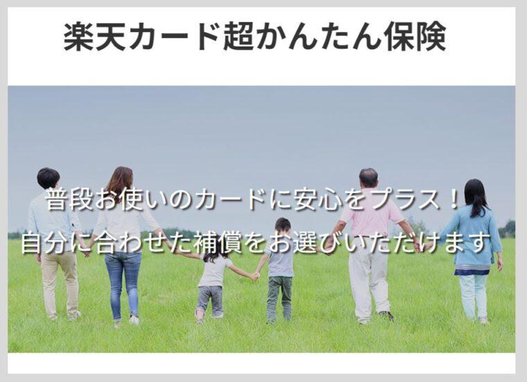楽天カード超かんたん保険は月々200円から加入できます