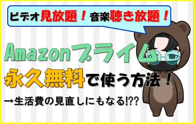 【必見】Amazonプライムを永久無料で使う方法【お得です】