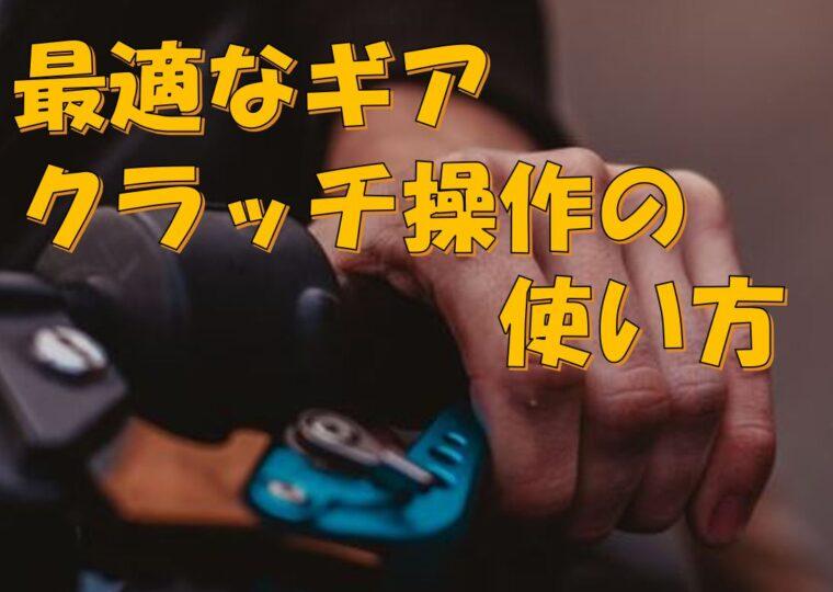 バイクスラロームのクラッチと最適なギアの使い方【プロ解説】