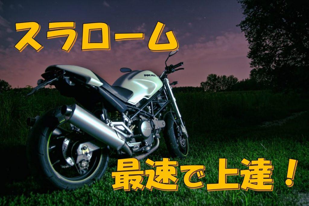 【プロが教える】バイクのスラロームが最速で上達する方法