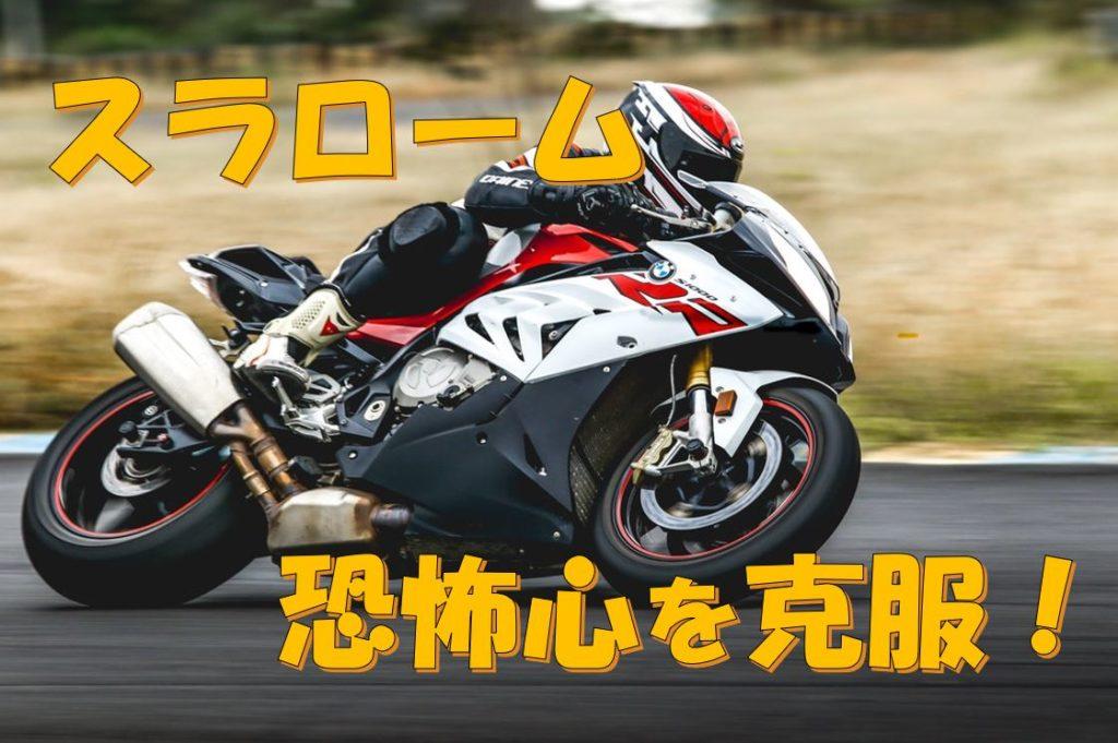 【プロが教える】バイクのスラロームが怖い理由への対処法