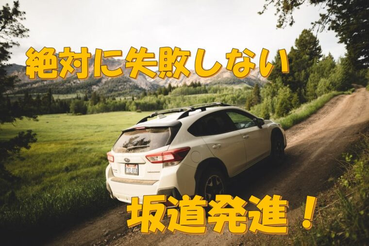 【プロ解説】坂道発進を失敗しない方法【AT・MT・バイク】