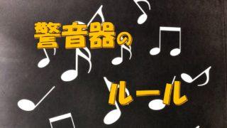 【学科試験問題集】警音器に関する問題【教官が解説】