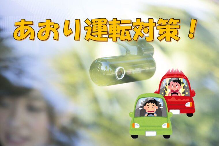【教官が教える】あおり運転対策【予防法も解説】