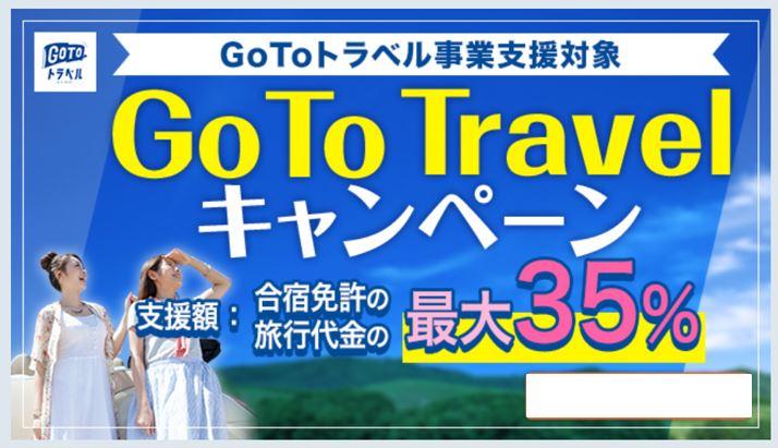 合宿免許がGo toキャンペーンの対象に…!