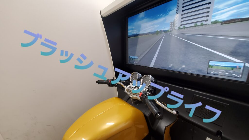 バイク免許の教習は、シミュレーターが4時間ある