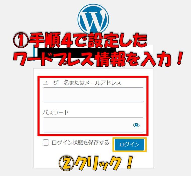 手順10:ワードプレスの管理画面にログインします