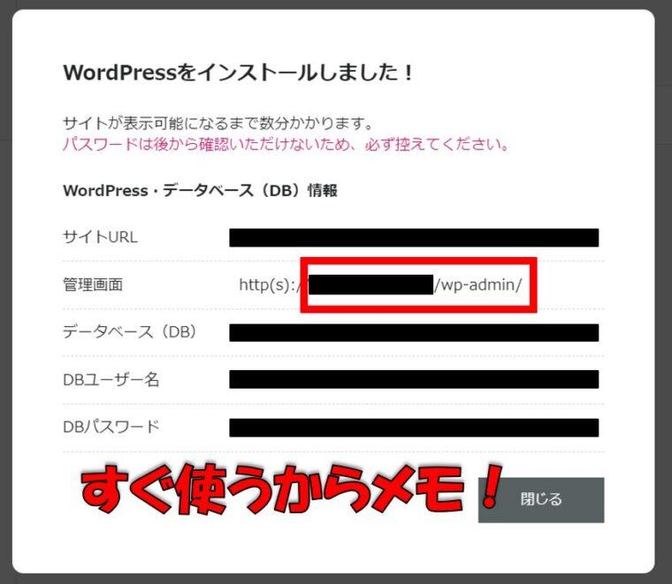 手順9:WordPress情報をメモしておきましょう