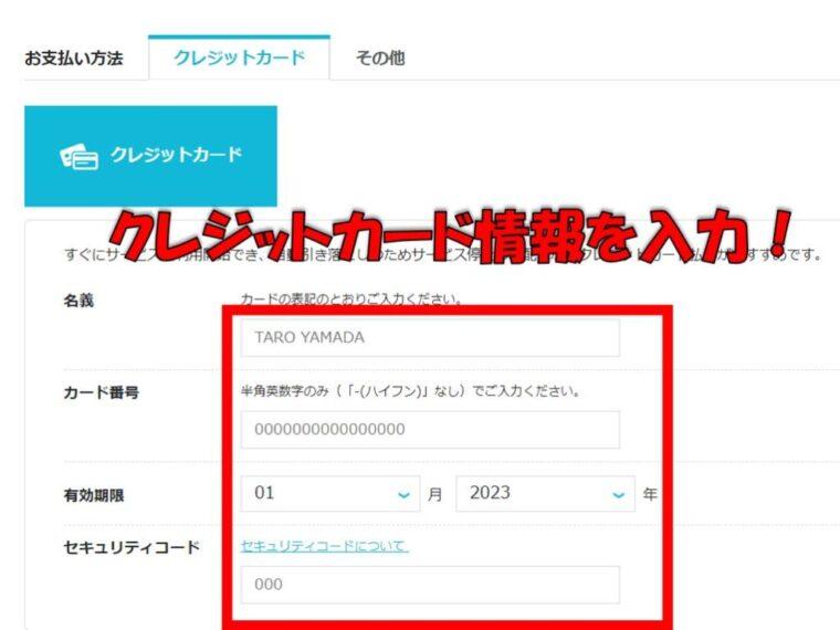 手順8:支払い方法を登録します