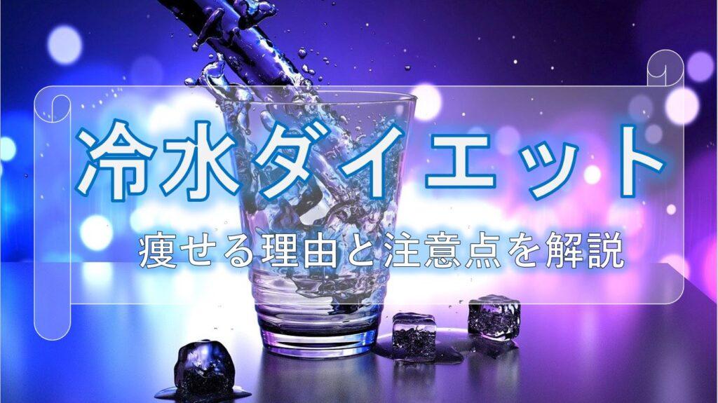 【証拠あり】冷水を飲むだけでダイエットになる理由【注意点も解説】