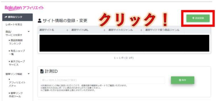 ✔手順①:ログイン後、サイトを登録する