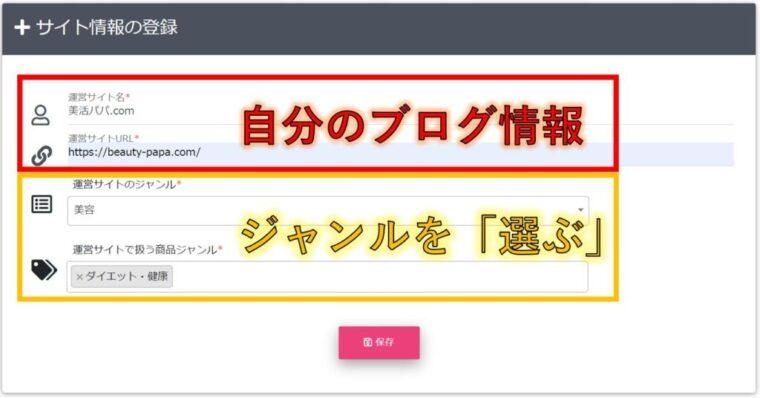 ✔手順②:ブログ情報を登録する