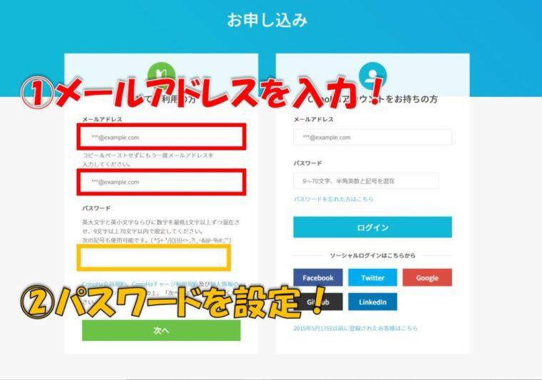 手順2:メールアドレスとパスワードを設定