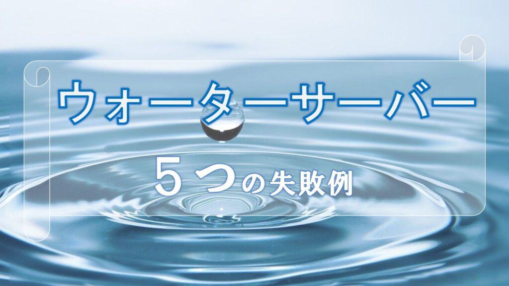 【体験談】ウォーターサーバーの失敗例5選