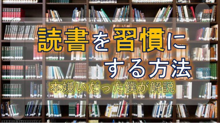 【超初心者向け】読書を習慣化する方法【本嫌いだった僕が解説】