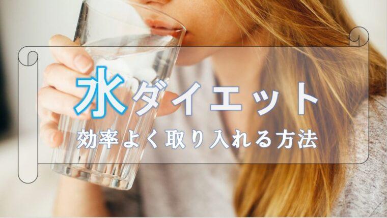 【初心者向け】水ダイエットの効果【効率的なやり方と注意点】