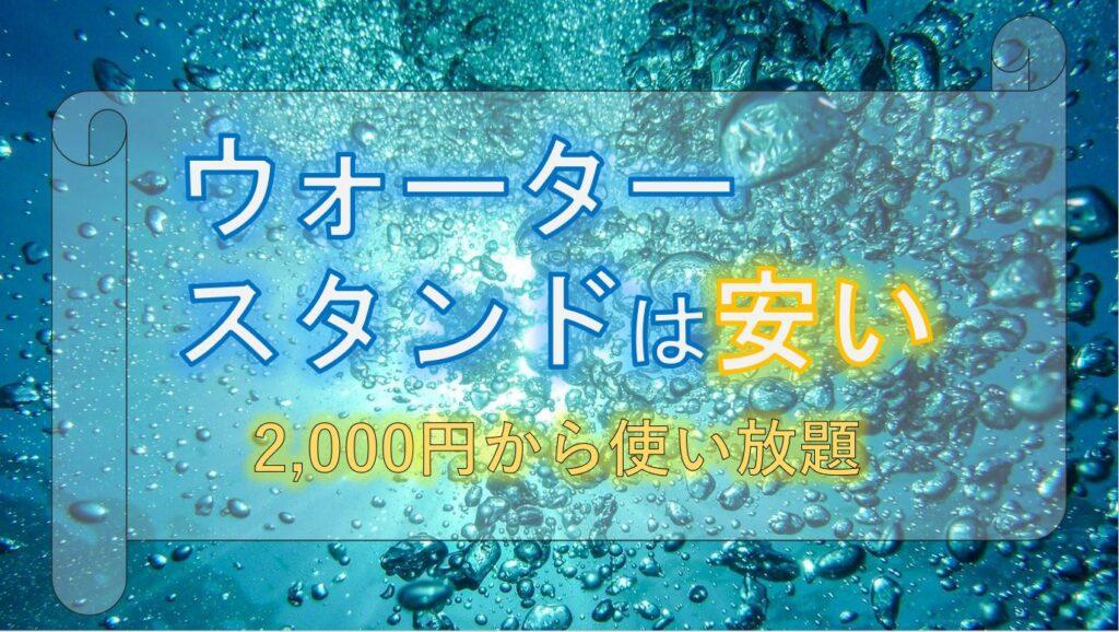 【体験談】ウォータースタンドは他社より安い【2000円から使い放題】