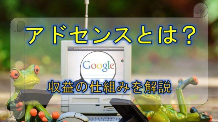 Googleアドセンスとは?収益の仕組み・月収を解説