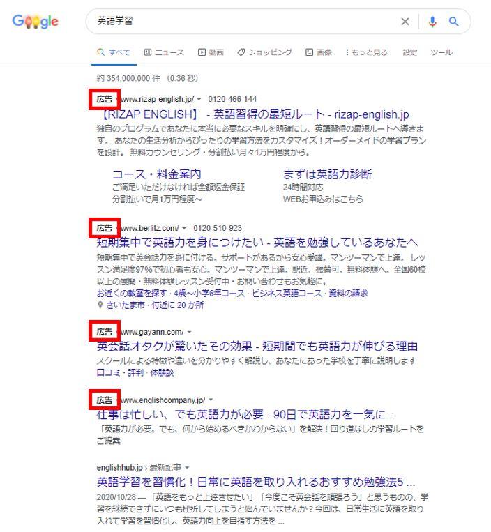 英語学習の検索結果