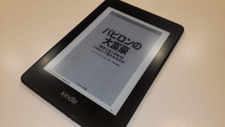 バビロンの大富豪を読むなら「Kindle unlimited」がおすすめ