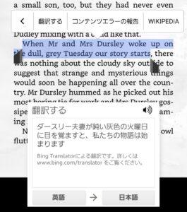 文章を翻訳した画像