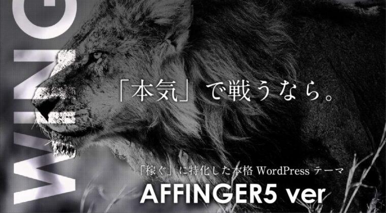 2位:【AFFINGER(アフィンガー)】