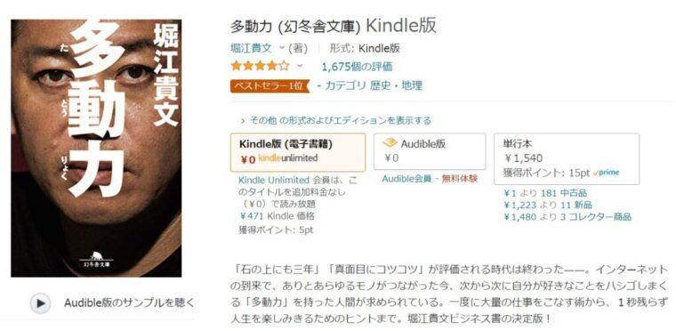 本なら1540円、Kindleなら0円